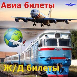 Авиа- и ж/д билеты Каменск-Уральского