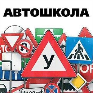 Автошколы Каменск-Уральского