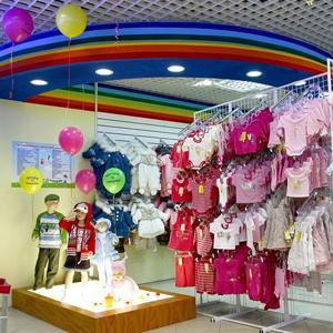 Детские магазины Каменск-Уральского