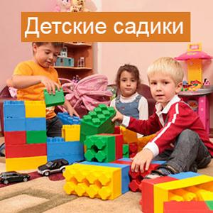 Детские сады Каменск-Уральского