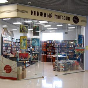 Книжные магазины Каменск-Уральского