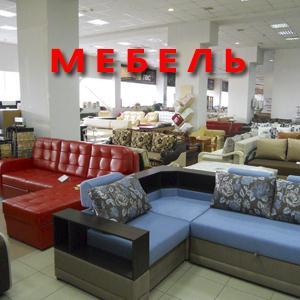 Магазины мебели Каменск-Уральского