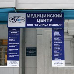 Медицинские центры Каменск-Уральского