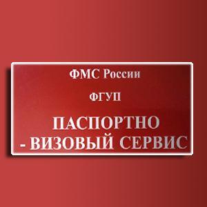 Паспортно-визовые службы Каменск-Уральского