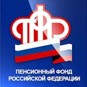 Пенсионные фонды Каменск-Уральского