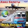 Авиа- и ж/д билеты в Каменске-Уральском