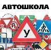 Автошколы в Каменске-Уральском