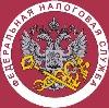 Налоговые инспекции, службы в Каменске-Уральском