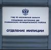 Отделения полиции в Каменске-Уральском