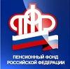 Пенсионные фонды в Каменске-Уральском