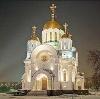 Религиозные учреждения в Каменске-Уральском
