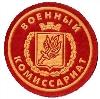 Военкоматы, комиссариаты в Каменске-Уральском